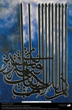 Alcorão, O guia - Caligrafia Pictórica Persa. Tinta sobre linho N. Afyehi Irã