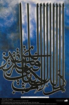 El Corán, La guía - Caligrafía Pictórica Persa