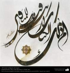 Alcorão, a Luz que guia - Caligrafia Pictórica Persa. Tinta sobre linho N. Afyehi Irã