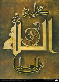 O Nome Supremo - Caligrafia Pictórica Persa. Óleo e ouro sobre lona.N. Afyehi.Irã. A Palavra de Deus é mais elevada...Sagrado Alcorão 9-40