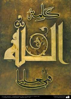Arte islamica-Calligrafia islamica-Calligrafia Nemune-Il Nome Benedetto di Dio-5
