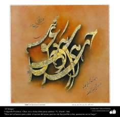 El fuego del amor - Caligrafía Pictórica Persa - Afyehi