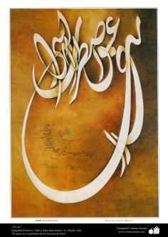 O sol- Caligrafia Pictórica Persa. Óleo e tinta sobre lona.N. Afyehi.Irã. O amor, é o astrolábio dos segredos de Deus