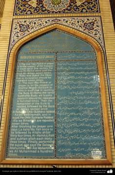 Исламская архитектура - Вид стены, над которой написано намаз Имама Махди - Кум