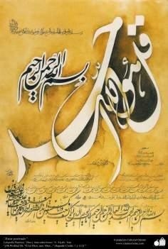 Estar prostrado - Caligrafia Pictórica Persa. Óleo sobre lona N. Afyehi Irã