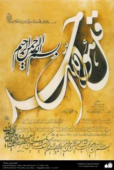 To be Prostrate / Persian Pictoric Calligraphy