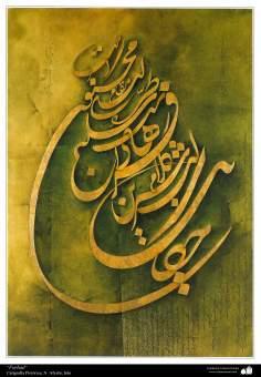 هنر و خوشنویسی اسلامی - فرهاد - رنگ روغن و مرکب روی کتان - استاد افجهی