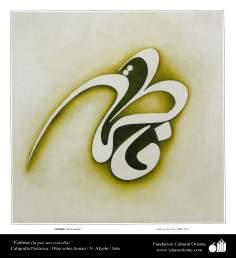 Fatima (a paz esteja com ela)- Caligrafia Pictórica Persa. Óleo sobre lona.N. Afyehi. Irã
