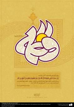 Fatimah (la paz sea con ella)