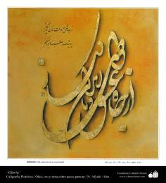 Glória - Caligrafia Pictórica Persa. Óleo,ouro e tinta sobre caixilho. N. Afyehi. Irã
