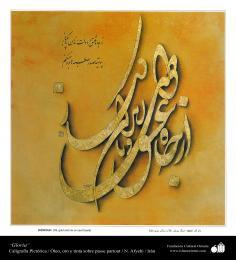 هنر و خوشنویسی اسلامی - شکوه - رنگ روغن، طلا و مرکب روی مقوا