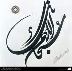 Art islamique - calligraphie islamique -Esprit -l'huile, l'or et l'encre sur le lin