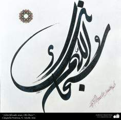 Glorificado sejas, Oh Deus!, Caligrafía pictórica persa