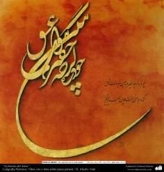 """""""Regierung der Liebe"""" - Persische, bildliche Kalligraphie - Islamische Kunst - Islamische Kalligraphie - Illustrative Kalligraphie"""