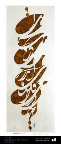 هنر و خوشنویسی اسلامی - ساغر - رنگ روغن ، طلا و مرکب روی کتان - استاد افجهی
