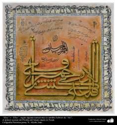 Искусство и исламская каллиграфия - Масло , золото и чернила на льне - Имам Али (мир ему) - Мастер Афджахи