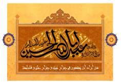 Affiche Imam Husain (1)