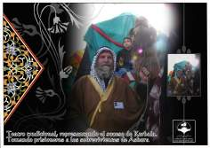 بوستر -  الامام الحسین (علیه السلام) - أداء المسرحي لفاجعة كربلاء (10)
