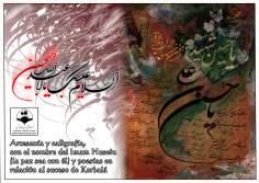 پوسٹر - امام حسین (علیہ السلام) کے نام کی خطاطی - ۳۱