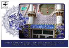 イスラム建築(イラク・カルバラ市におけるアリ・アクバル氏の立場のイメージ)