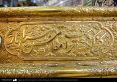 اسلامی معماری - شہر قم میں حضرت معصومہ (س) کی ضریح مبارک کا ایک حصہ اور اس پر خطاطی - ۲