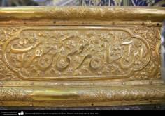 Inscripción de la parte superior del sepulcro de Fátima Masuma en la ciudad santa de Qom
