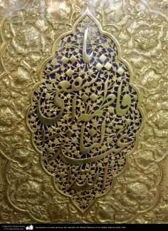 Inscripción en metal precioso del santuario de Fátima Masuma en la ciudad santa de Qom, Irán.