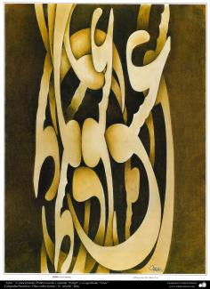 """Irfan"" (Knowledge) - Written and repeated word Eshgh (Love) - Pictorial Calligraphy"
