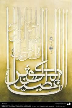 Kausar (Die Fülle) - Bildliche islamische Kalligraphie / Iran - Koranische Kalligraphie - Bilder