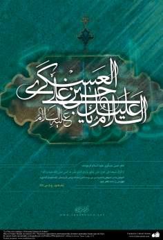 Bonjour et salutations d'Allah soient sur vous, O Imam Hassan Askari (AS)