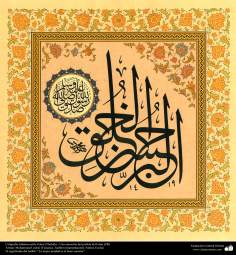 الفن الإسلامی - خطاطی الاسلامی - أسلوب الثلث - قال رسول الله صلي الله عليه و اله سلم: البر حسن الخلق