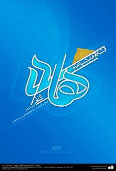salutations d'Allah soient sur vous, O Imam Hadi (AS)