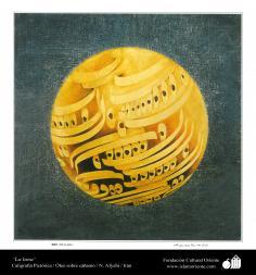 Искусство и исламская каллиграфия - Масло , золото и чернила на льне - Луна - Мастер Афджахи