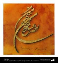 Mármore - Caligrafia Pictórica Persa. Óleo, ouro e tinta sobre caixilho.N. Afyehi.Irã