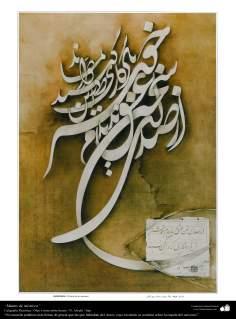 هنر و خوشنویسی اسلامی - خرقه - رنگ روغن ، طلا و مرکب روی کتان - استاد افجهی