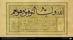 Arte islamica-Calligrafia islamica,lo stile Naskh e Thuluth,calligrafia antica e ornamentale del Corano,opera di artista Osman Hafez