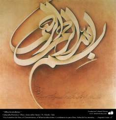 O Misericordioso - Caligrafia Pictórica Persa. Óleo sobre lona N. Afyehi Irã. Em nome de Deus, o Clemente, o Misericordioso