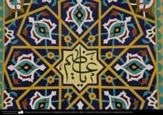 Mosaico de motivos geométricos con caligrafía (en el centro palabra Ia Adhim) - Santuario de Fátima Masuma en la ciudad santa de Qom