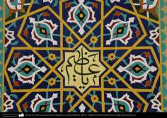 Mosaic of geometric patterns with calligraphy (center Adhim word Ia) - Shrine of Fatima Masuma in the holy city of Qom