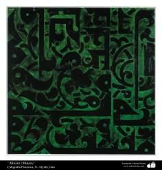 Искусство и исламская каллиграфия - Масло , золото и чернила на льне - Мокрый - Мастер Афджахи