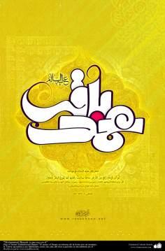 Bonjour et salutations d'Allah soient sur toi, O Imam Muhammad Baqir