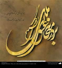 Natur - Persische, bildliche Kalligraphie - Islamische Kunst - Islamische Kalligraphie - Illustrative Kalligraphie