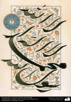 "Islamic calligraphy and ornamentation , Nastaliq style - ""There is no god but Allah and Muhammad is the Messenger of God"" -"