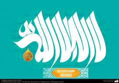 "Islamic calligraphy & painting , Eslimi and Bannai style  - ""There is no god but Allah and Muhammad is the Messenger of God"""