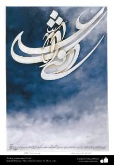 Искусство и исламская каллиграфия - Масло , золото и чернила на льне - Нет такого молодого человека как Али (мир ему) - Мастер Афджахи