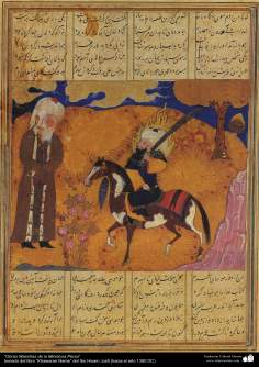 الفن الإسلامي – تحفة من المنمنمة الفارسية – خاوران نامه - 7