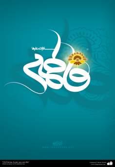 Oh Fatima, la paix soit sur lui et sa famille bénie