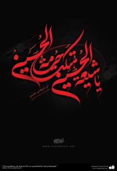 "اسلامی پوسٹر - ""یا شیعة الحسین هتکت حرمة الحسین"""