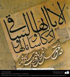 هنر و خوشنویسی اسلامی - ایها الساقی - رنگ روغن ، طلا و مرکب روی کتان - استاد افجهی