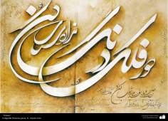 هنر و خوشنویسی اسلامی - مکث - رنگ روغن و مرکب روی کتان - استاد افجهی